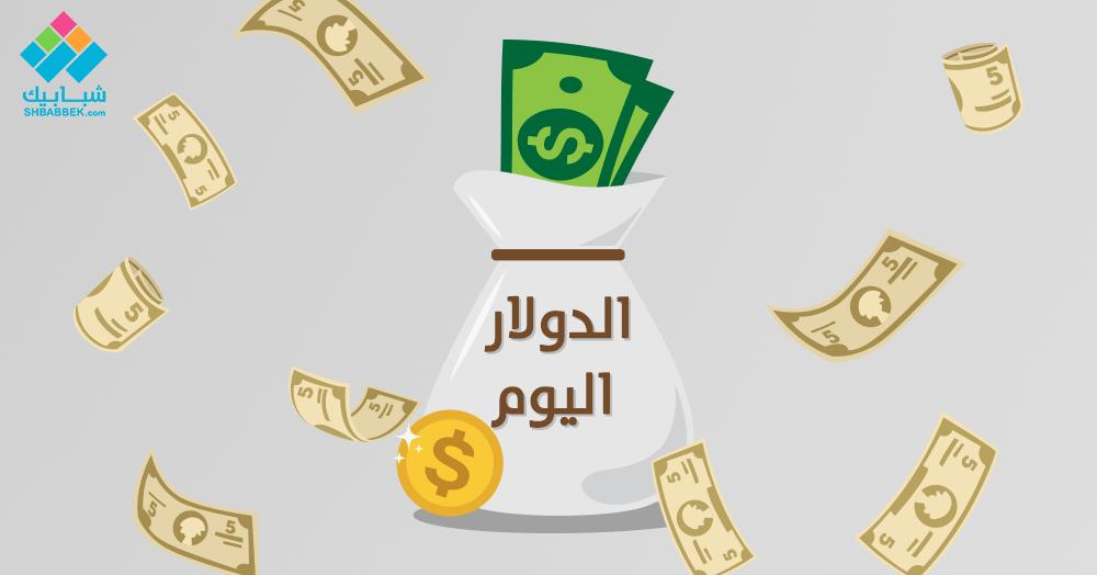 سعر الدولار اليوم الثلاثاء 21 أغسطس 2018