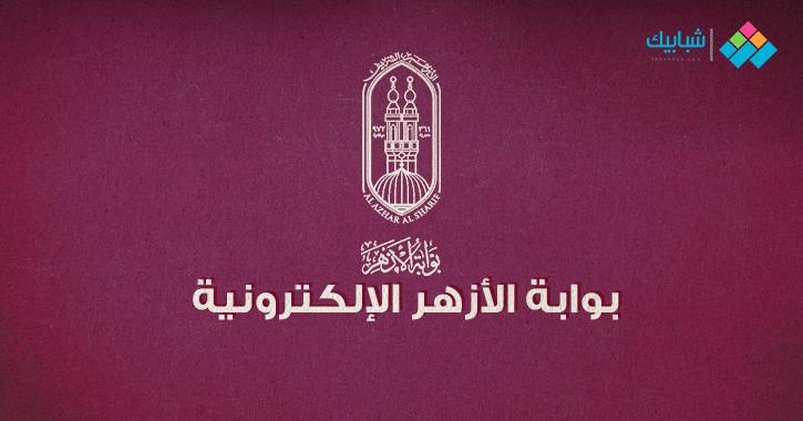 بوابة الأزهر الإلكترونية.. رابط نتيجة الشهادة الإعدادية الترم الثاني 2020