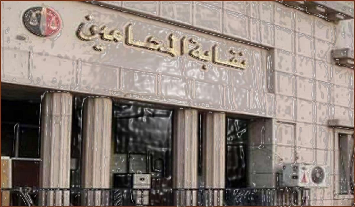 أحدث إجراء اتخذته نقابة المحامين بشأن تنفيذ حكم بطلان شروط القيد 2018