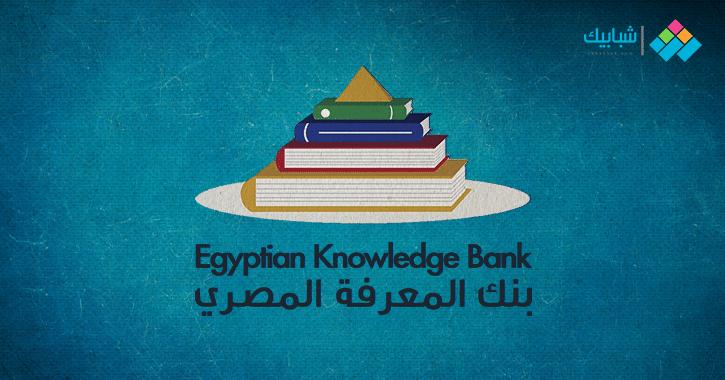 منصة وزارة التربية والتعليم.. كيفية عمل بحث على المنصة الإلكترونية