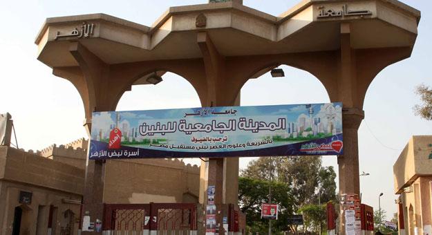 جامعة الأزهر: تسكين 1000 طالب بالمدينة في المرحلة الثانية