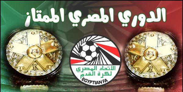 ترتيب الدوري المصري قبل مواجهة الأهلي ضد إنبي