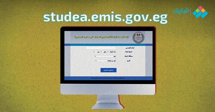 الاستعلام عن كود الطالب لجميع المراحل للدخول على منصة الامتحانات - شبابيك