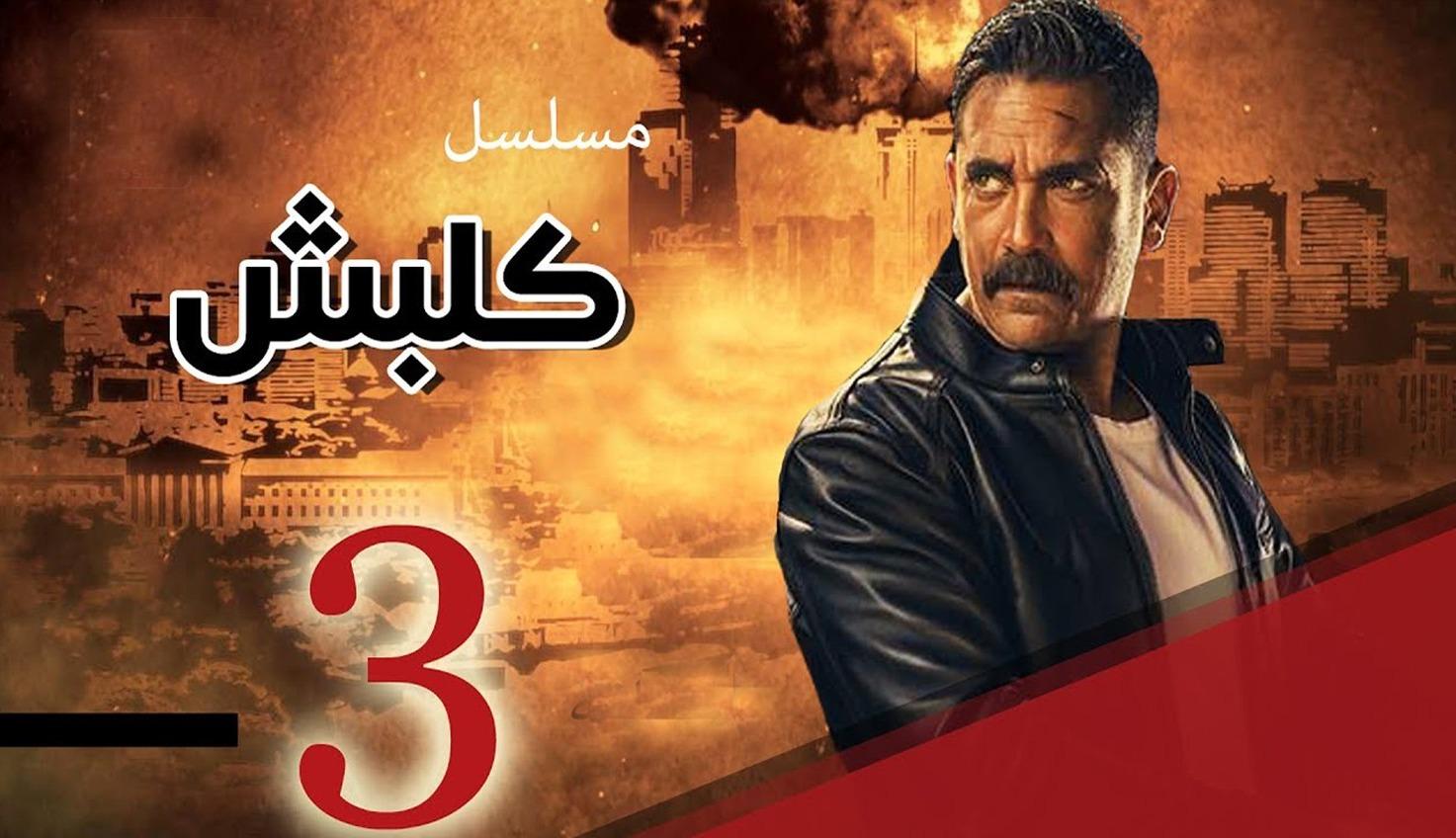 مسلسل كلبش 3 ملخص الحلقة 23.. هل يتم اغتيال سليم الأنصاري في سيناء؟