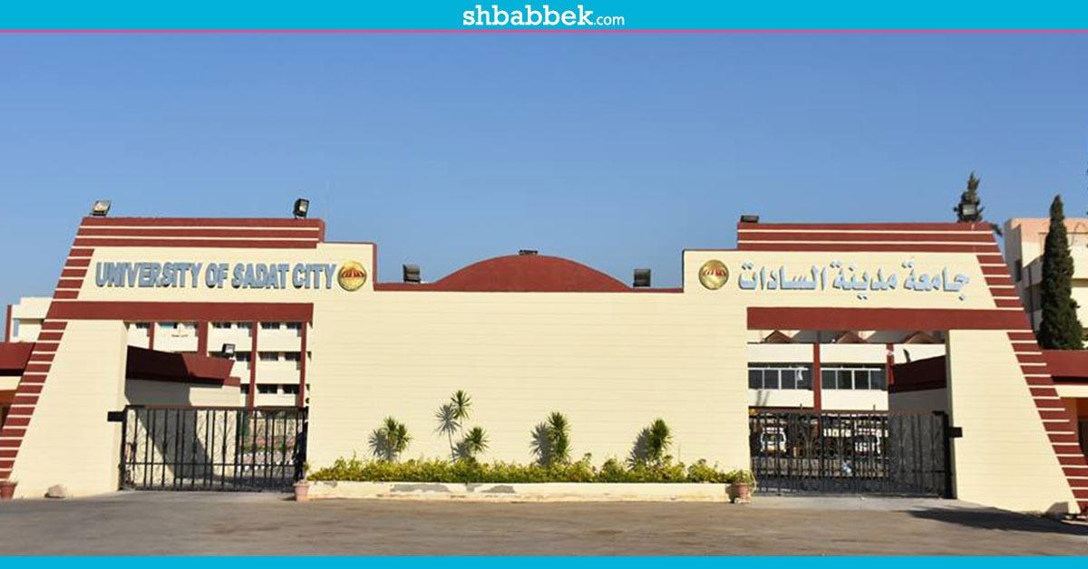 جامعة السادات: إنشاء مستشفى جامعي وحرم طلابي على مساحة 500 فدان
