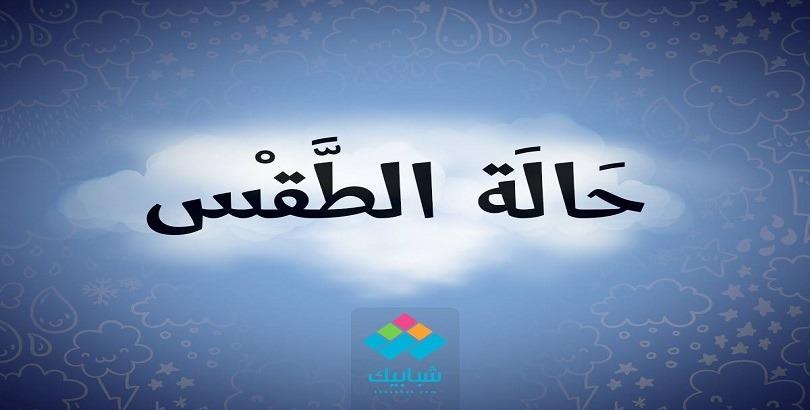 حالة الطقس اليوم في مصر.. السبت 12 يناير 2019