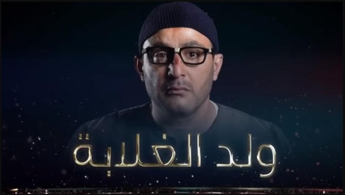 مسلسل ولد الغلابة الحلقة الأخيرة.. أحمد السقا يقتل مي عمر