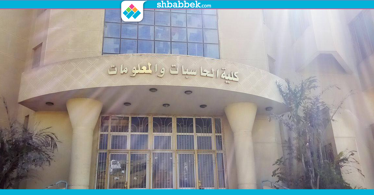 بالتعيين.. أسماء أمناء اللجان ومساعديهم بكلية الحاسبات جامعة حلوان
