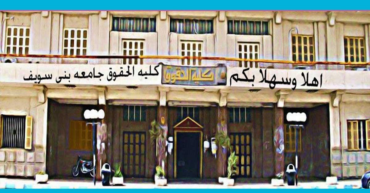 رسميا .. تعيين اتحاد طلاب كلية الحقوق جامعة بني سويف