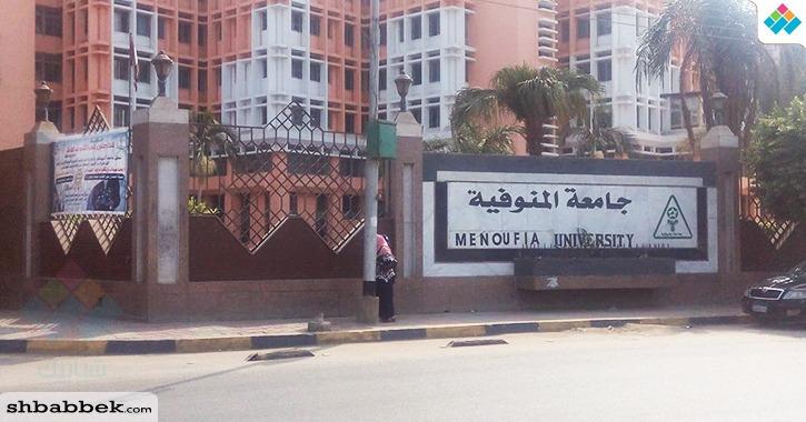 مسيرة لطلاب جامعة المنوفية بشوارع المحافظة