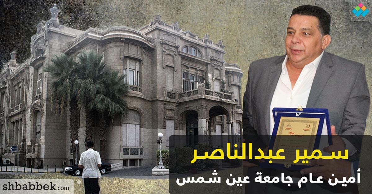 مجلس الوزارء يعين سمير عبد الناصر أمينا عاما لجامعة عين شمس