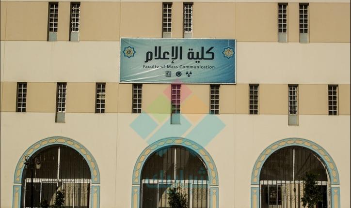 كلية إعلام الأزهر تحرم طلابا من دخول الامتحان بسبب الغياب