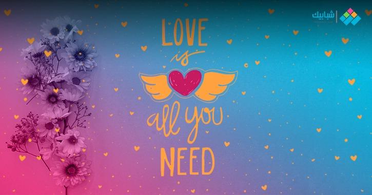 الحب.. الشعور الذي يحميك من الأمراض ويبني مستقبلك