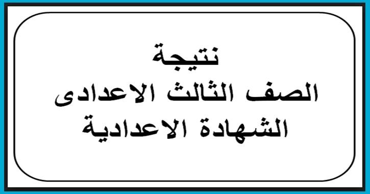 نتيجة الشهادة الاعدادية بالإسكندرية 2019.. برقم الجلوس