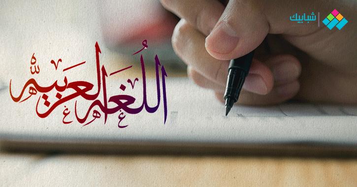 المراجعة النهائية في مادة اللغة العربية لطلاب الثانوية العامة 2019
