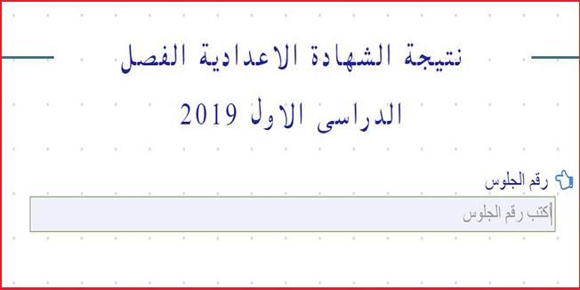 نتائج طلاب الشهادة الإعدادية 2019