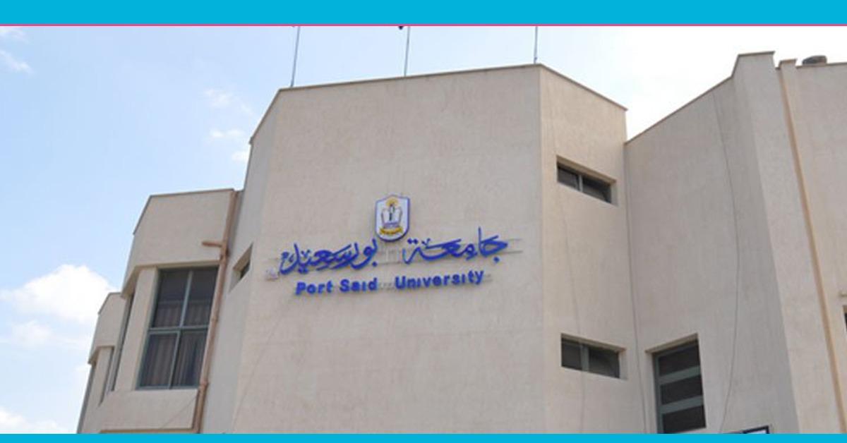 جامعة بورسعيد تراجع «انتماء» جميع الطلاب المرشحين للاتحاد