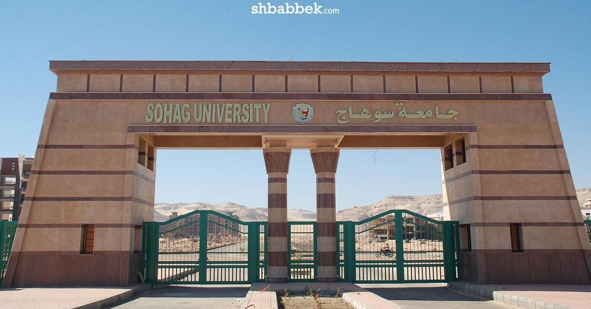 استعدادات جامعة سوهاج لامتحانات الفصل الدراسي الأول