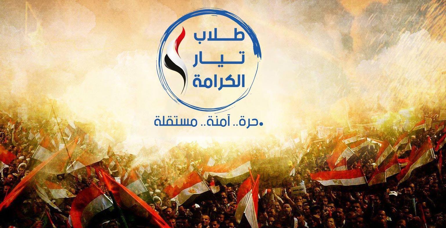 طلاب تيار الكرامة: استبعاد 90% من مرشحينا للاتحاد لصالح  كيان «من أجل مصر»