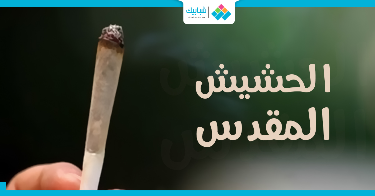 القاهرة الخامسة عالميا في تعاطي الحشيش.. فلماذا يهرب المصريون للمخدرات؟