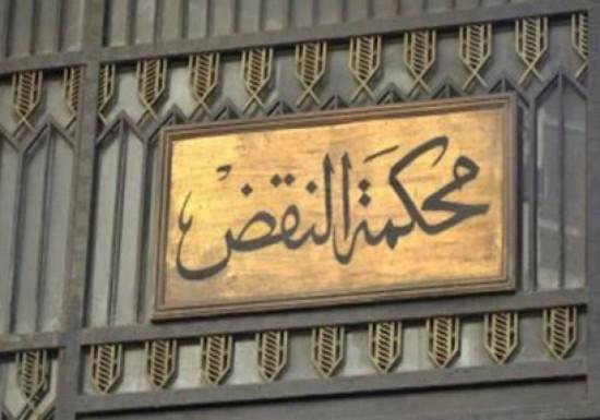 http://shbabbek.com/upload/هام جدا.. «النقض» تلزم مأمور الضبط القضائي بكشف مصدر تحرياته