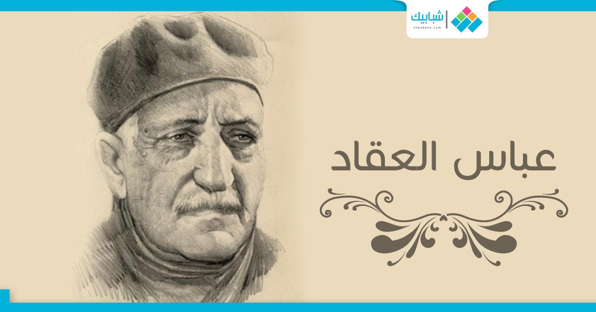 عباس العقاد الذي لا يعرفه أحد.. أحب ممثلة وتزوج خادمته سراً وارتبط بكلبه