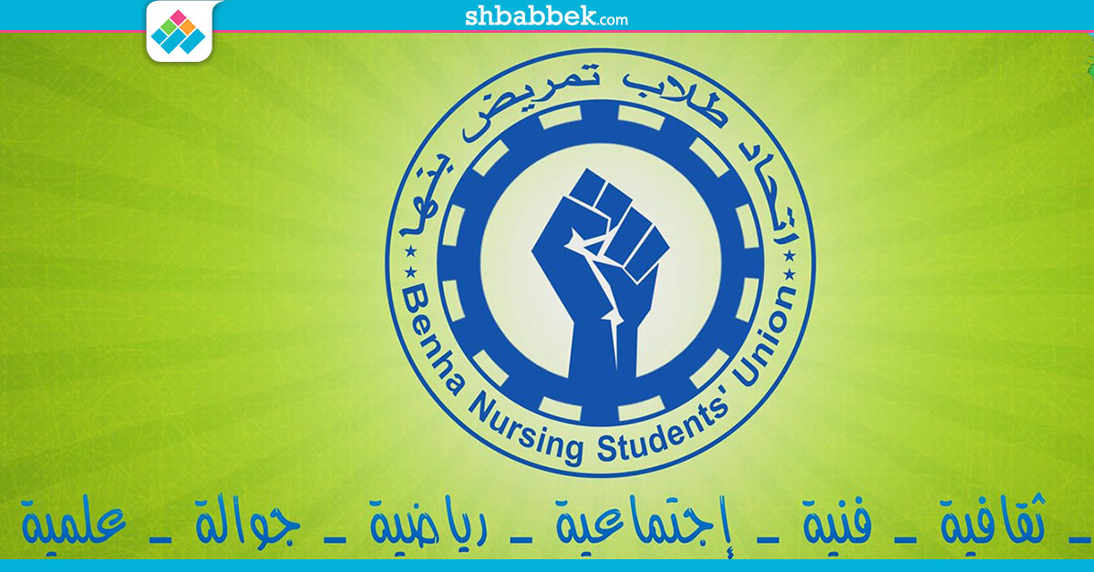 أسماء الطلاب الفائزين في انتخابات اتحاد «تمريض بنها»
