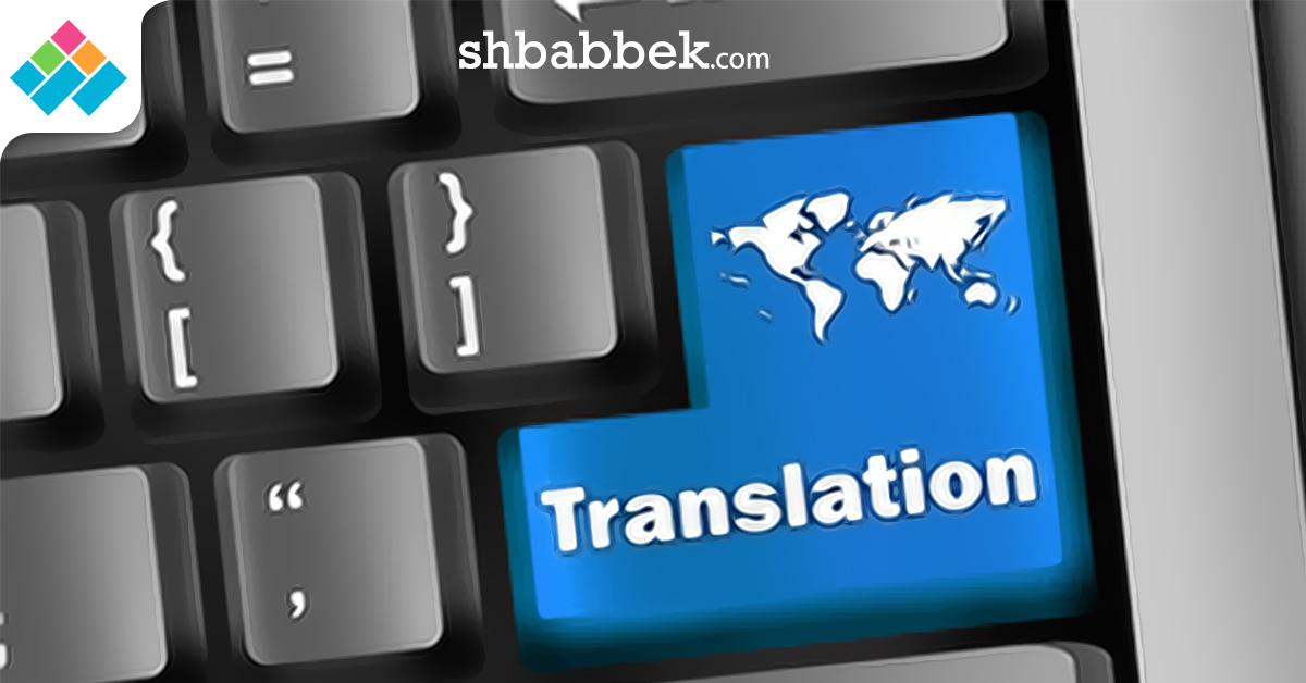للخريجين الجدد.. تدريب مجاني ووظائف شاغرة في شركة ترجمة
