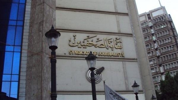 الحجز على أموال نقابة الصحفيين في مصر