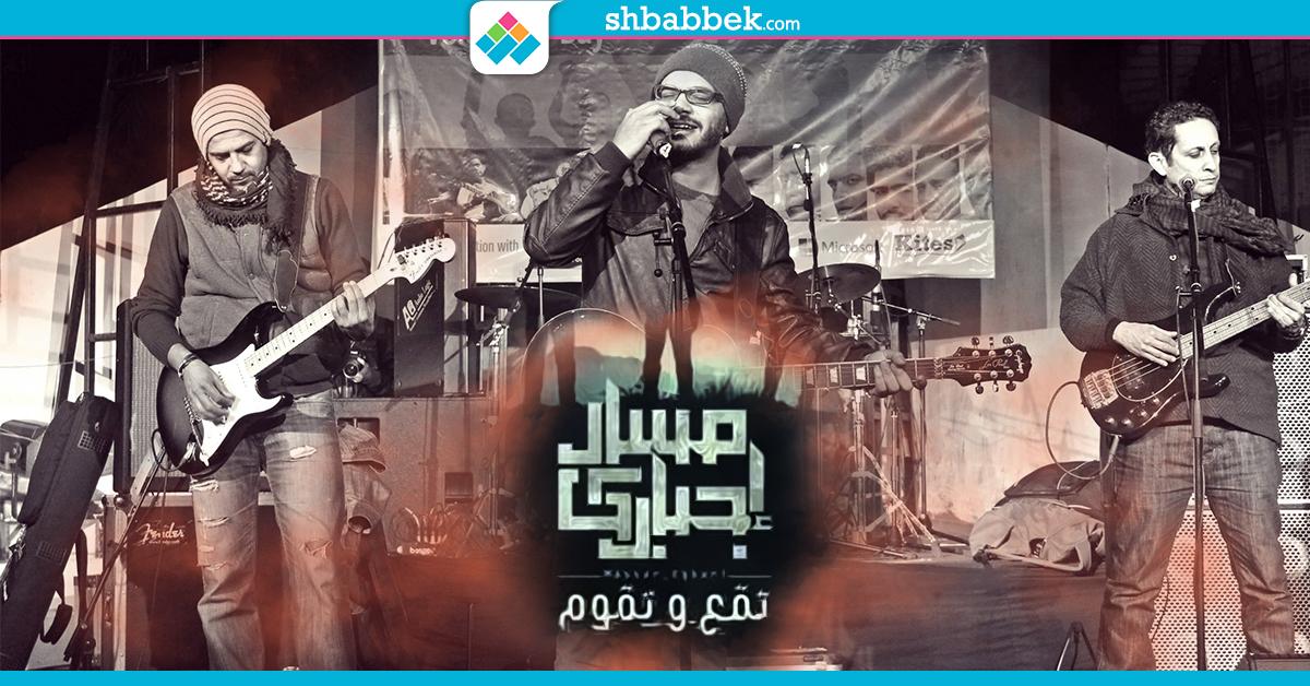 شاهد انزل وشارك لفريق مسار إجباري لحث المصريين على المشاركة في الإستفتاء