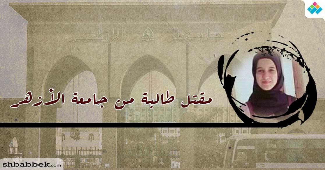 أسماء الرفاعي.. موقف الأزهر والجامعة من مقتل طالبة كلية التمريض