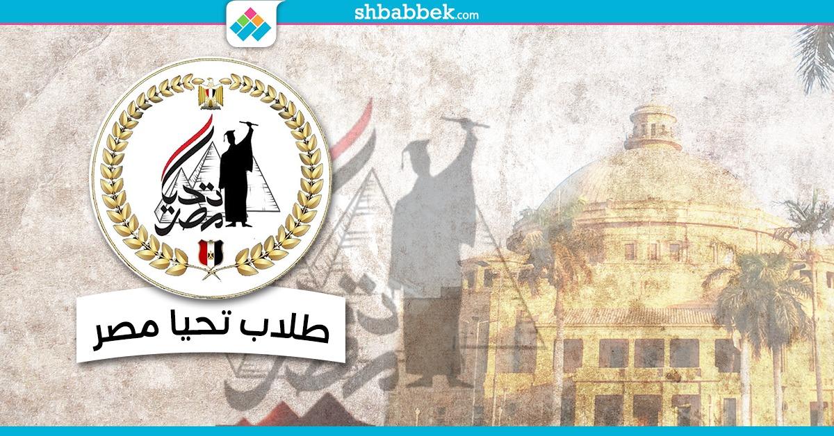 تعرف على خطة طلاب «تحيا مصر» في المنافسة بانتخابات الاتحاد