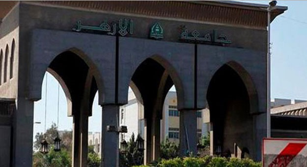 جامعة الأزهر بالمركز الثاني في تقييم التصنيف الأفريقي