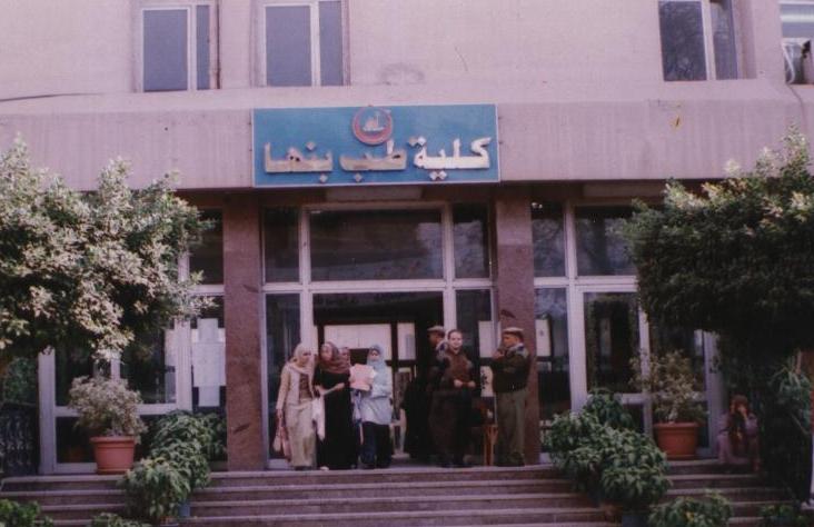 http://shbabbek.com/upload/إقصاء طلاب الاتحاد السابق من قائمة المرشحين في انتخابات «طب بنها»