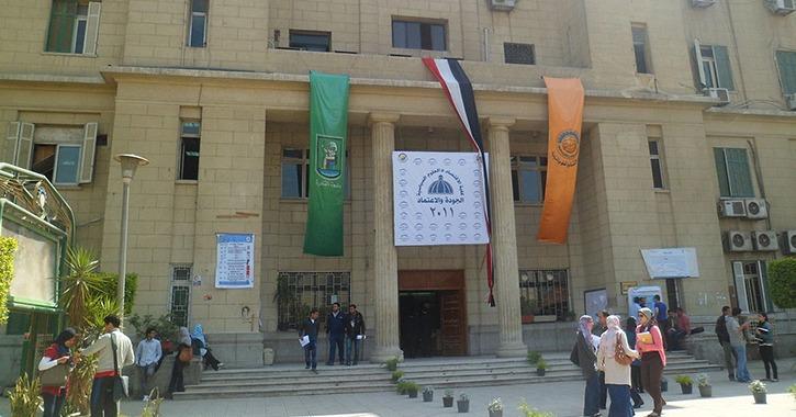 أسماء المقبولين في الكشوف المبدئية لكلية سياسة واقتصاد القاهرة