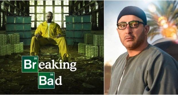 مؤلف «ولد الغلابة» عن اتهامه بسرقة الفكرة: «Breaking Bad» مشابه لفيلم الكيف