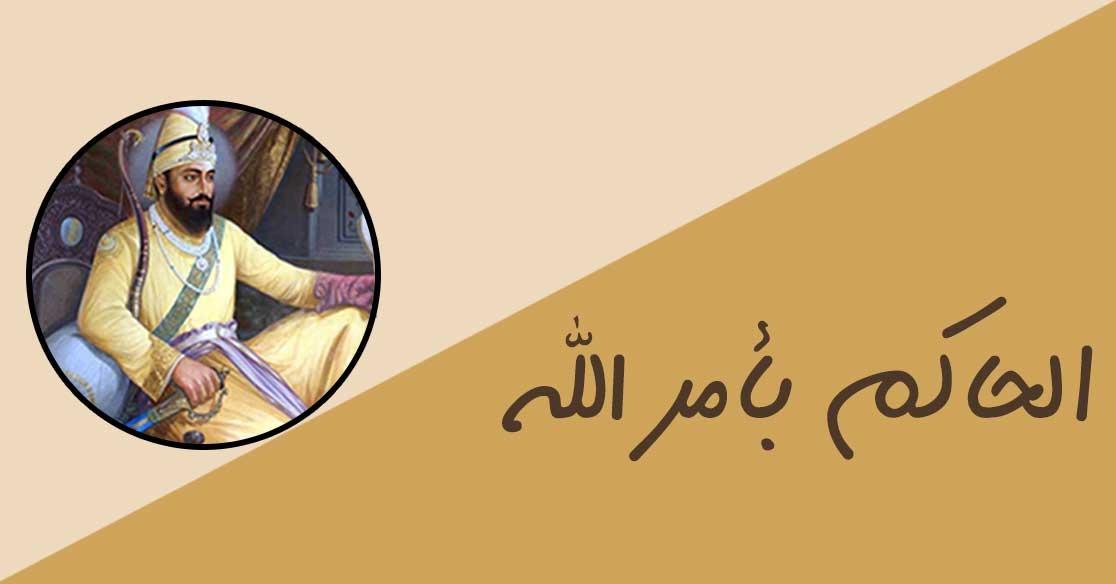 محاولة نقل قبر الرسول لمصر.. قصة من زمن الحاكم بأمر الله