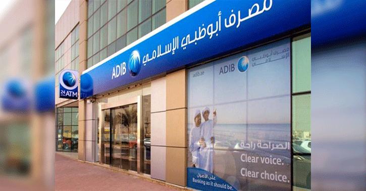 وظائف خالية في مصرف أبو ظبي الإسلامي