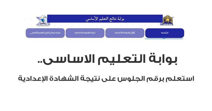 موقع نتائج الطلاب بوزارة التربية والتعليم