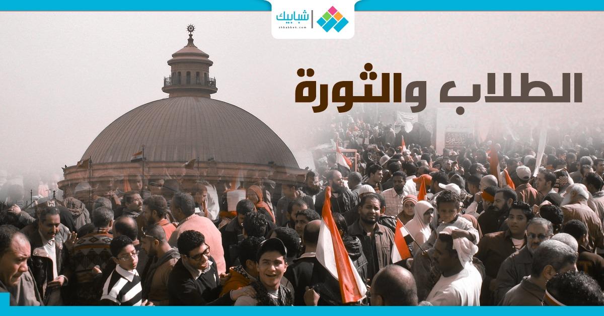 لو عاصروها.. هل يشارك رؤساء اتحادات الطلاب في ثورة 25 يناير؟