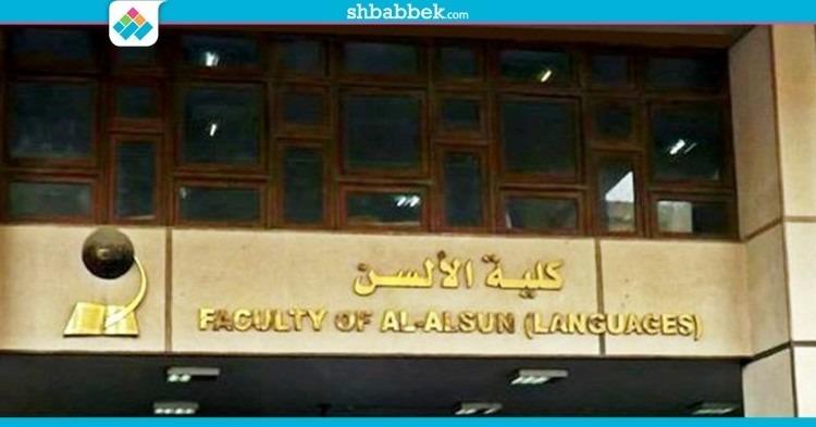 أسماء 59 طالبا مرشحين لانتخابات اتحاد ألسن عين شمس