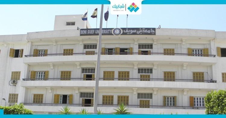 جامعة بنى سويف تنشئ مقر جديد للطلاب الوافدين