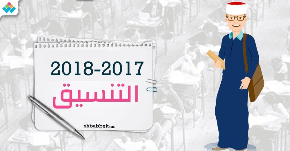 جامعة الأزهر تعلن موعد تنسيق الدور الثاني للثانوية الأزهرية