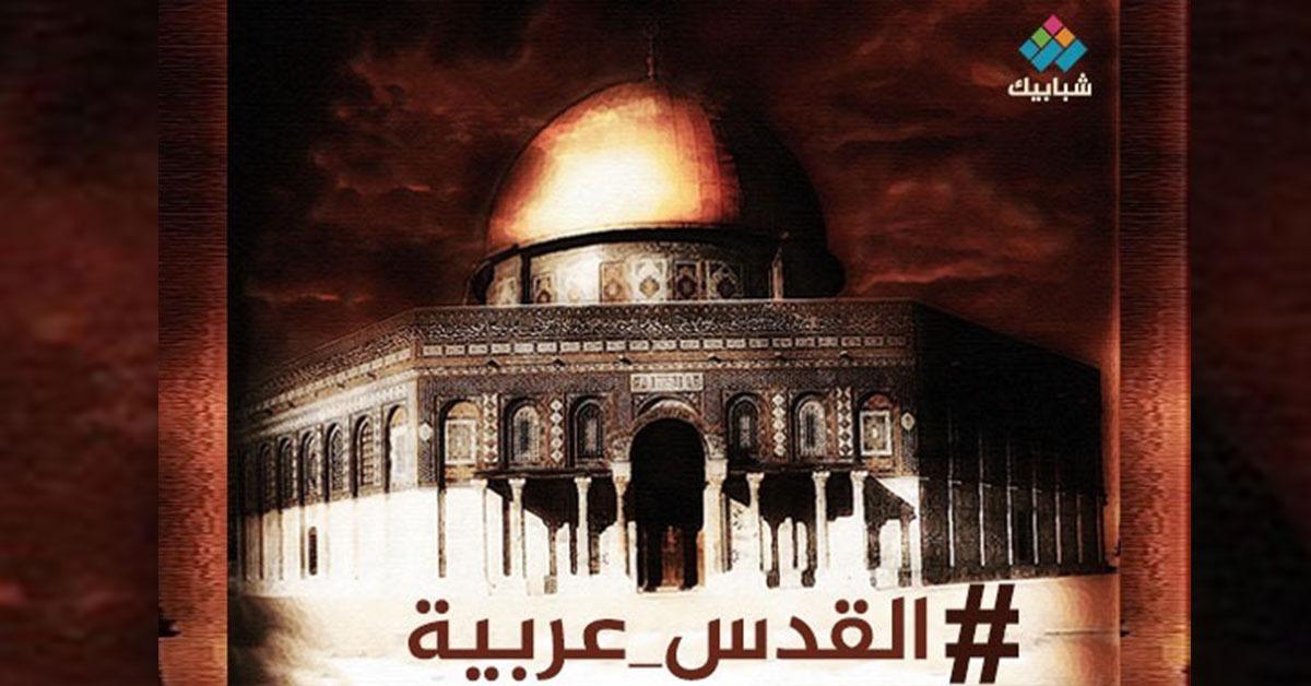 128 دولة تتحدى ترامب وتصوت لصالح القدس