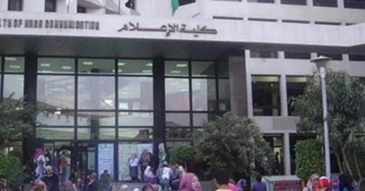 فتح باب الترشح لمنصب عميد كلية الإعلام جامعة القاهرة