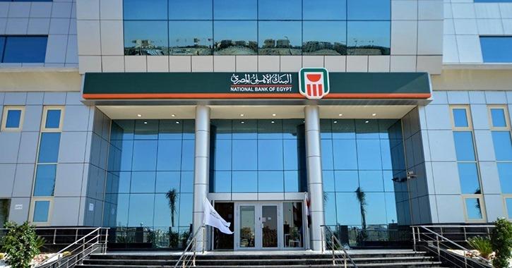 وظائف شاغرة في البنك الأهلي المصري لحديثي التخرج.. قدم الآن