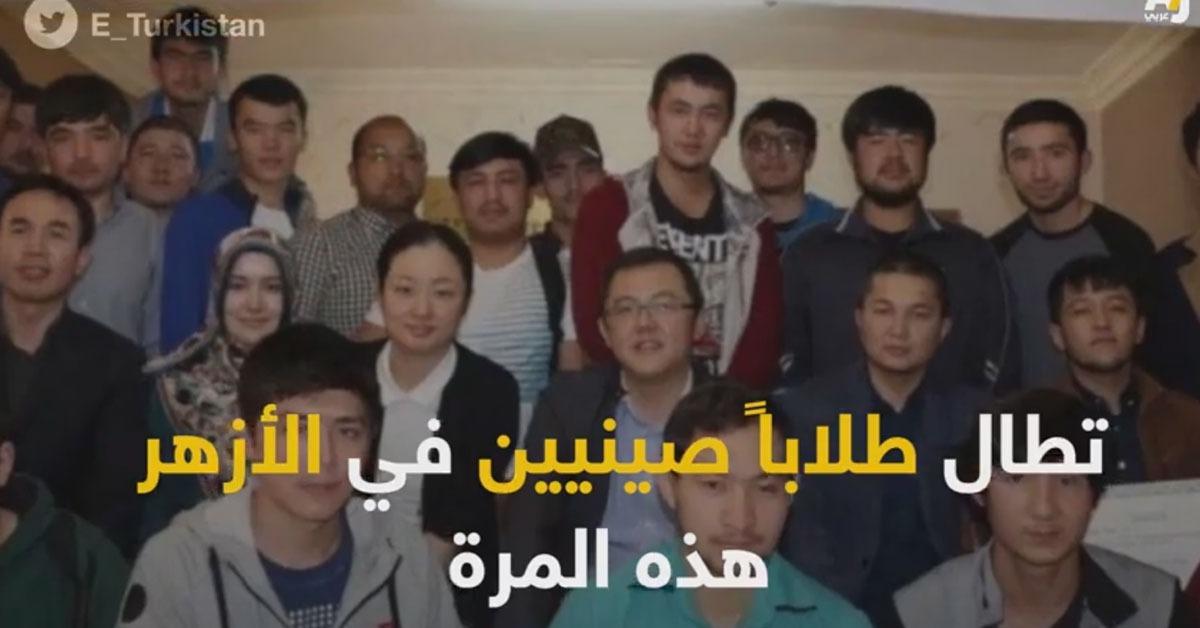 الداخلية تعترف باحتجاز طلاب «الإيغور»
