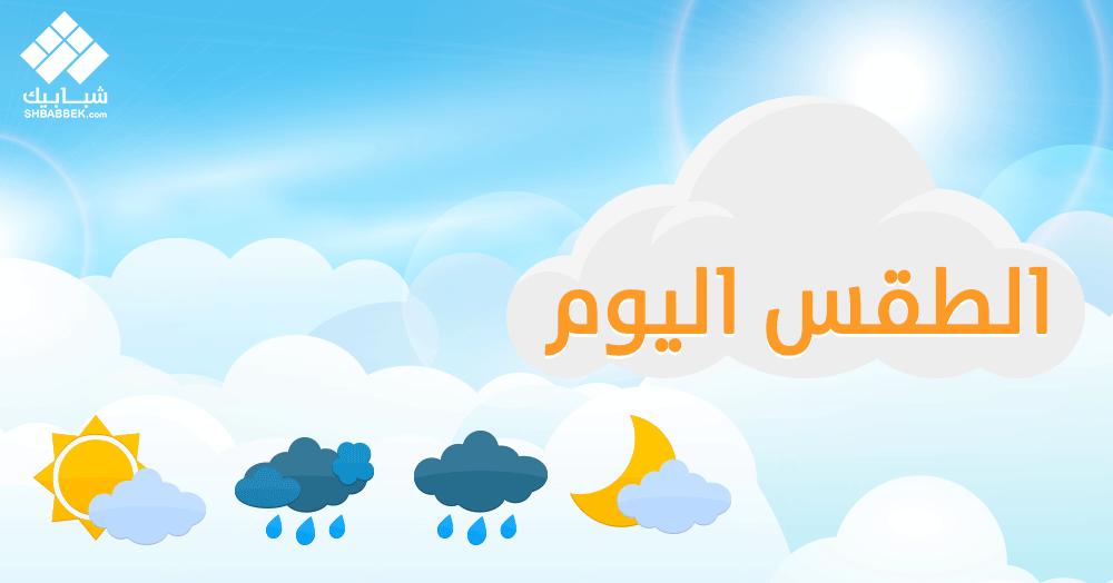أحوال الطقس الجمعة 4 أغسطس