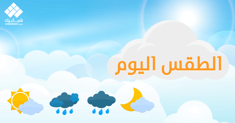 http://shbabbek.com/upload/أحوال الطقس اليوم الأحد 23 يوليو