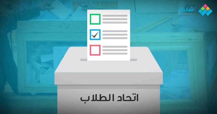 انتخابات الصناديق الفارغة.. عزوف طلابي غير مسبوق عن التصويت للاتحاد
